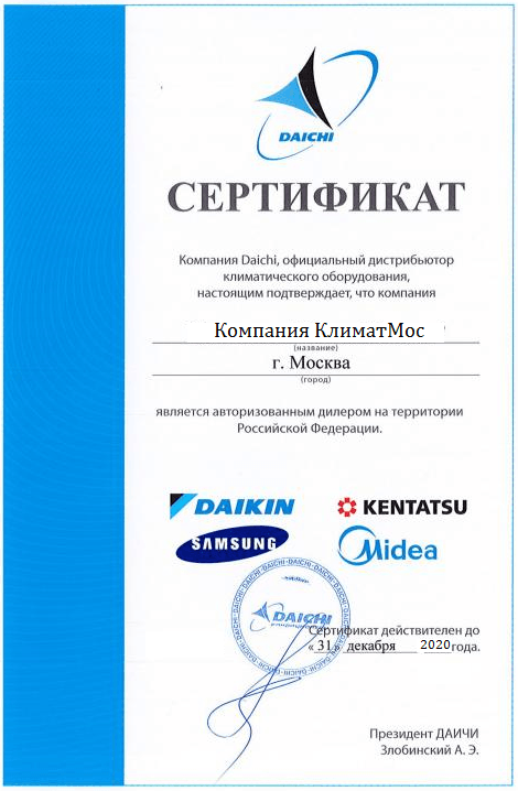 Сертификат Daikin samsung midea kentatsu
