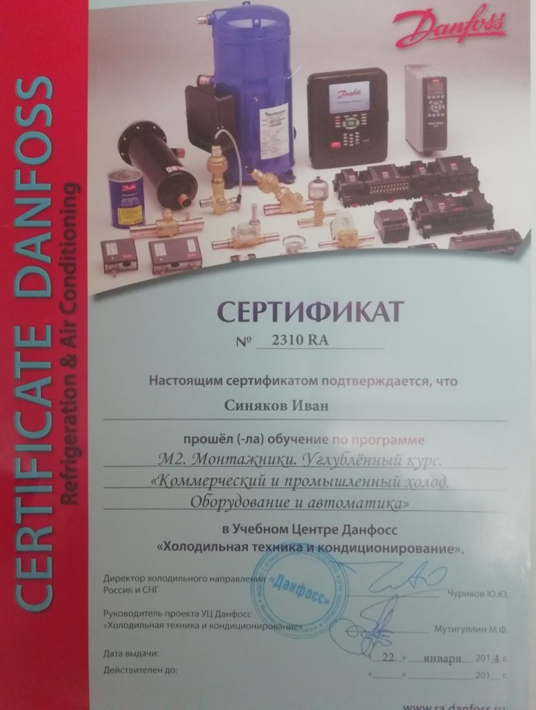 сертификат монтажник коммерческого и промышленного холода