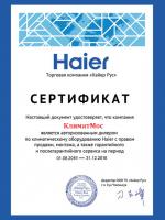 Сертификат Hair